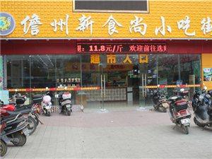 儋州新食尚小吃街