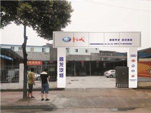 鑫龙汽修厂