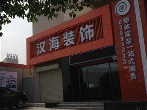 陕西汉海实业欢乐生肖平台