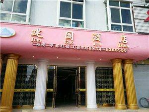 盐源县建国酒店