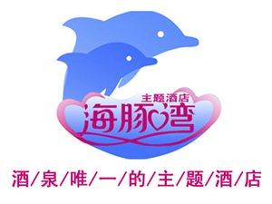 酒泉海豚�持黝}酒店