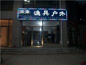 金乡泗海渔具