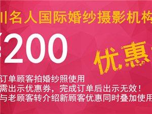 [潢川名人国际婚纱摄影机构]抵兑金额200元优惠券