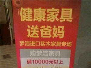 [沅陵天宁市场金虎梦洁家私]3000优惠券