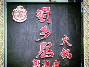 蜀乡居火锅城