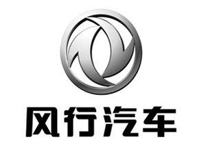 风行汽车邹平同创全系4S店