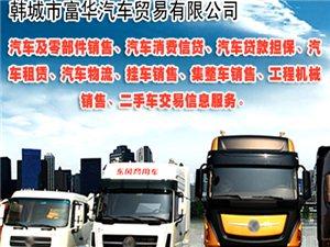 韩城市富华汽车贸易有限公司