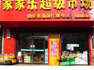 澳门番摊平台家家乐超市(山庄老酒总代理)