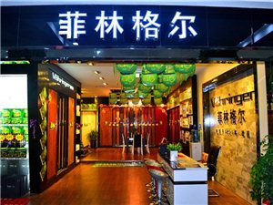 菲林格��地板�Yu店