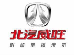 北汽威旺邹平迅驰(同创汽贸)4S店