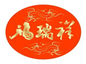 枣阳福瑞祥珠宝玉器