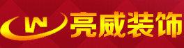河南亮威�b�有限公司