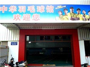 揭西中华羽毛球馆