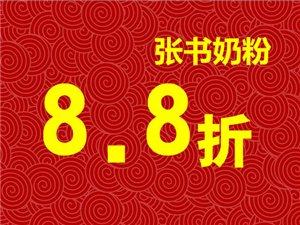 [新密张书奶粉专卖形象店]折扣8.8折优惠券