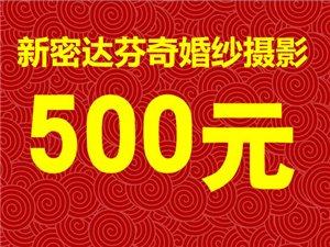[澳门威尼斯人娱乐场官网达芬奇婚纱摄影]抵兑金额500元优惠券