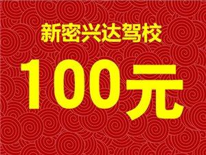 [龙8国际兴达驾校]抵兑金额100元优惠券