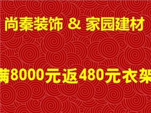 [新密尚秦装饰]满8000返480元优惠券