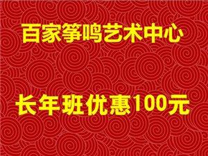 [百家筝鸣古筝艺术中心]抵兑金额100元优惠券