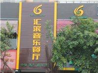 信丰汇滨音乐餐厅