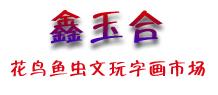 澳门真人网上赌场鑫玉合花鸟鱼虫文玩字画市场