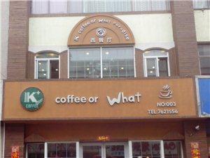 K凯文西餐屋(K+coffee西餐厅)