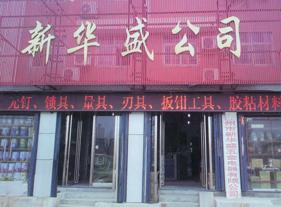 郑州市新华盛五金电器有限公司