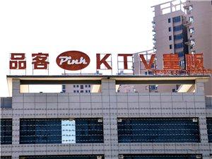 石林品客KTV