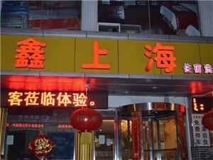 吕梁鑫上海商务会馆