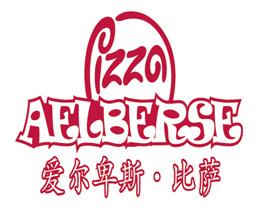 爱尔卑斯比萨自助餐厅