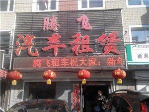 德惠腾飞汽车租赁