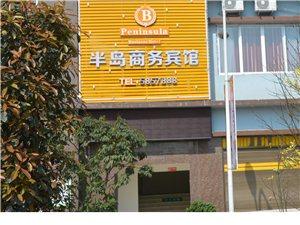 合江半岛商务宾馆