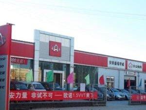 安新子博长安・东风雪铁龙4S店