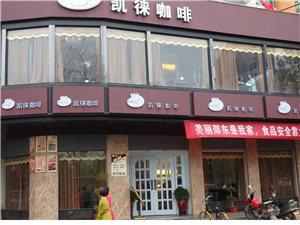 邵东凯徕咖啡厅