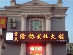 重庆丶渝协老灶火锅