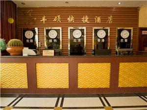 宝坻丰硕快捷酒店