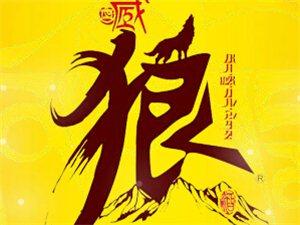 藏狼生态养身酒汉中地区运营总部