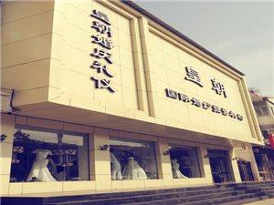 皇朝国际婚纱婚庆文化传媒