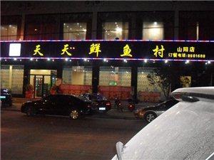 天天鲜鱼村山阳店