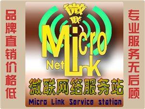 微联网络服务站