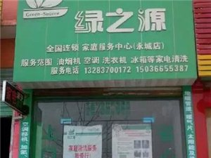 永城绿之源家政 清洗维修 消毒服务