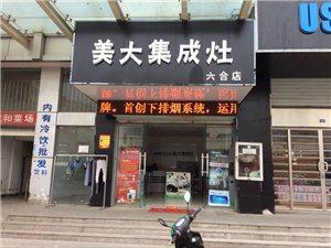 美大集成灶(六合店)
