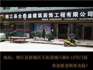 榕江县合鼎盛建筑装饰工程有限公司