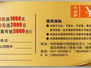 [乐海装饰工程有限公司]满10000减1000元优惠券