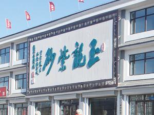 喀左县玉龙紫砂艺术品制造有限公司