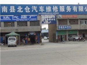 阜南县北仓汽车销售维修服务有限公司