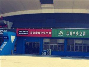 淮北中央空调体验中心
