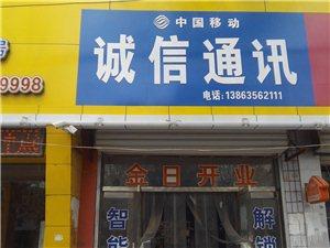 莘县诚信手机维修中心