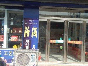 范县汾酒专卖店