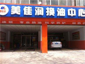 �n城美佳���Q油中心�B�i店