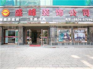 名商推荐:金沙网站盛峰装饰公司欢迎您